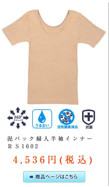 奄美大島の泥で染められた天然泥パック生地を使用。