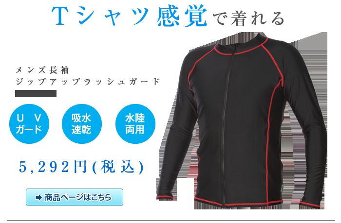 2016年新作!メンズ長袖ジップアップラッシュガード(TR1632)サイズM-5L