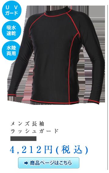 2016年新作!メンズ長袖ラッシュガード(TR1631)サイズM-3L
