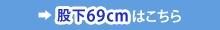 ウォーキングパンツ「ぴったり派」股下69cm
