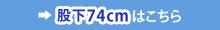 ウォーキングパンツ「ぴったり派」股下74cm