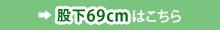 ウォーキングパンツ「ゆったり派」股下64cm