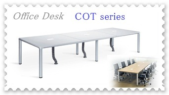 COTシリーズ(テーブル)