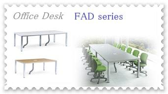 FADシリーズ(テーブル)