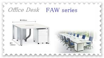 FAWシリーズ(テーブル)
