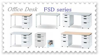 FSDシリーズ(デスク)