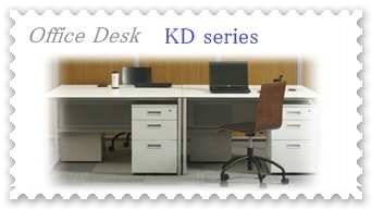 KDシリーズ(デスク)