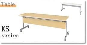 KSシリーズ(テーブル)