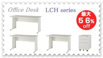 LCHシリーズ(デスク)