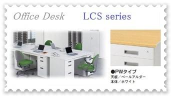 LCS木目シリーズ(デスク)