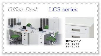LCSホワイト(デスク)