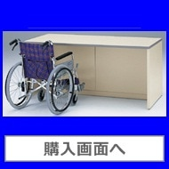 車椅子対応ローカウンター W1600