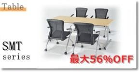 SMTシリーズ(テーブル)