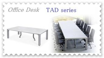 TADシリーズ(テーブル)