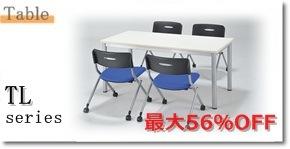TLシリーズ(テーブル)