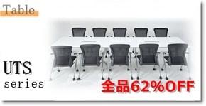 UTS大シリーズ(テーブル)
