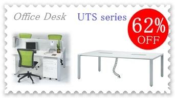 UTSシリーズ(テーブル)