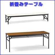 折畳みテーブル
