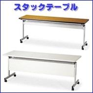 スタックテーブル