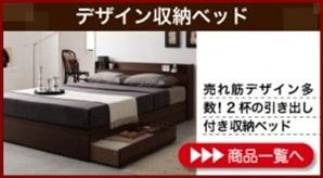 デザイン収納ベッド