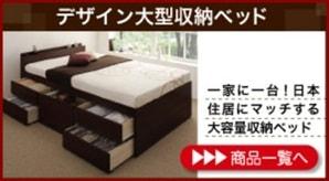 デザイン大型収納ベッド