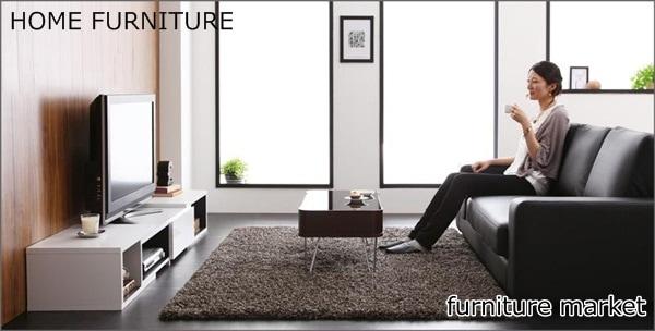 ファニチャーマーケットのホーム家具