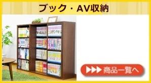ブック・AV収納