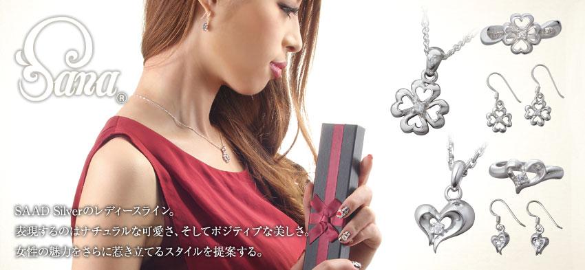 SANA│SAAD Silverのレディースライン。表現するのはナチュラルな可愛さ、そしてポジティブな美しさ。女性の魅力をさらに惹き立てるスタイルを提案する。