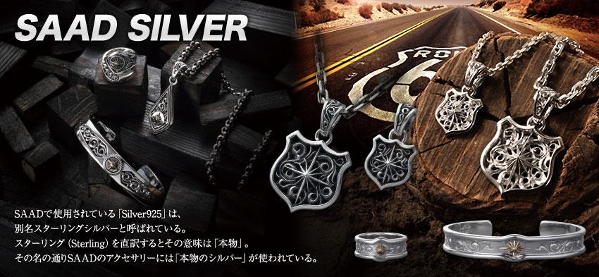 SAAD SILVER│SAADで使用されている「Silver925」は、別名スターリングシルバーとも呼ばれている。スターリング(Sterling)を直訳するとその意味は「本物」。その名の通りSAADのアクセサリーには「本物のシルバー」が使われている。