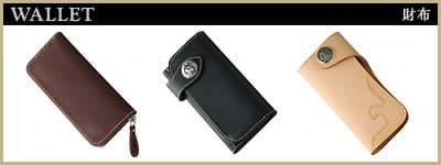 WALLET│財布