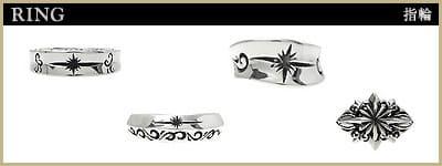 RING│指輪