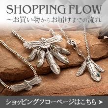 SHOPPING FLOW〜お買い物からお届けまでの流れはこちら