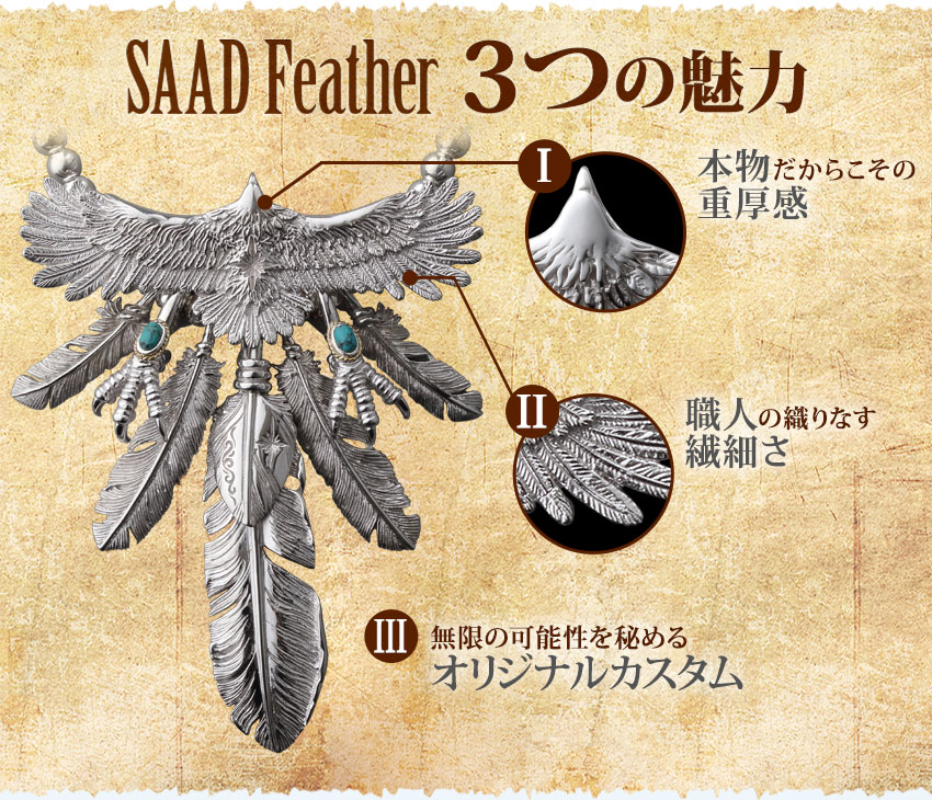 SAAD FEATHER 3つの魅力