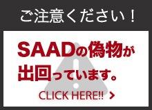 ご注意ください!SAADの偽物が出回っています。