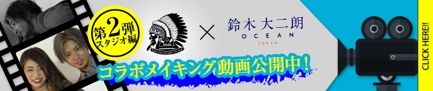 SAADx鈴木大二朗 コラボメイキング動画第2弾公開!詳細はこちら