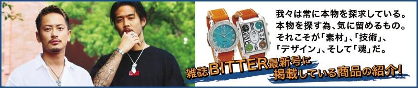 雑誌BITTER201708号に掲載