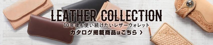 新カタログLEATHER COLLECTION!掲載商品はこちら!