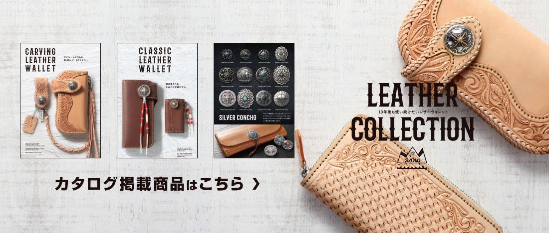 カタログレザーコレクション公開!
