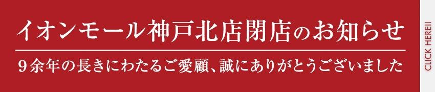 イオンモール神戸北店閉店のお知らせ