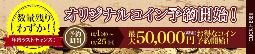 オリジナルコイン予約開始! 12/1(木)~12/25(日)期間限定予約開始