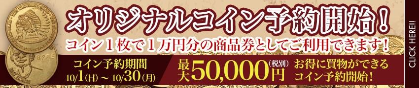 10/1(日)~10/30(月)の期間、人気のオリジナルコイン予約中!