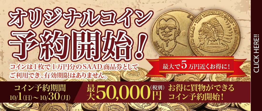 10/1(日)〜10/30(月)の期間、人気のオリジナルコイン予約中!
