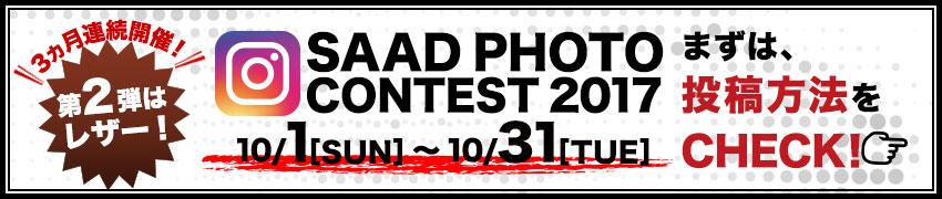 PHOTO CONTEST 2017開催!第2弾はレザー。