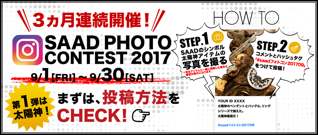 SAAD PHOTO CONTEST2017