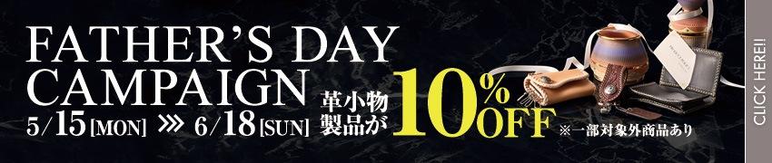 父の日キャンペーン5/15(月)〜6/18(日)父の日に感謝をこめて。詳細はこちら