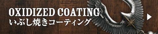 OXIDIZED COATING