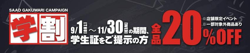 学割 9/1(水)~11/30(木)
