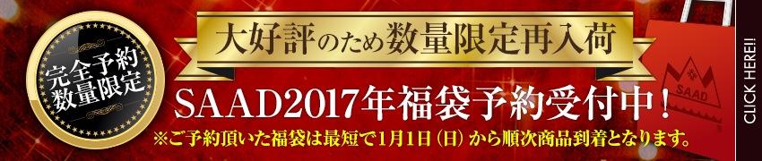 SAAD 2017 福袋予約受付開始!