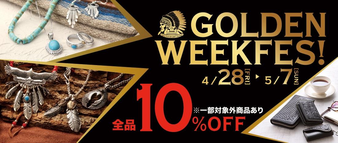ゴールデンウィークフェス!4/28(金)〜5/7(日)全品10%OFF