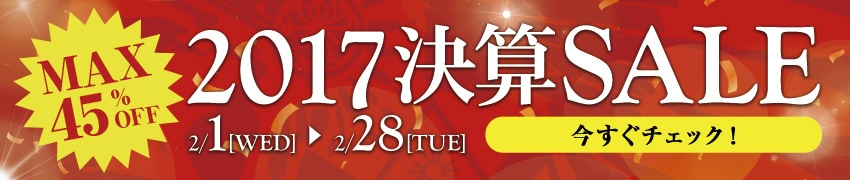 決算セール2/28まで開催!